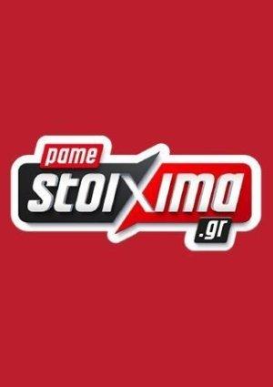 Pamestoixima.gr: Ο αήττητος ΠΑΟΚ ταξιδεύει στη Λειβαδιά