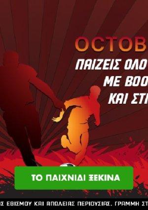 October_F3st_pamestoixima