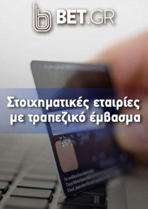 Στοιχηματικές εταιρίες με τραπεζικό έμβασμα