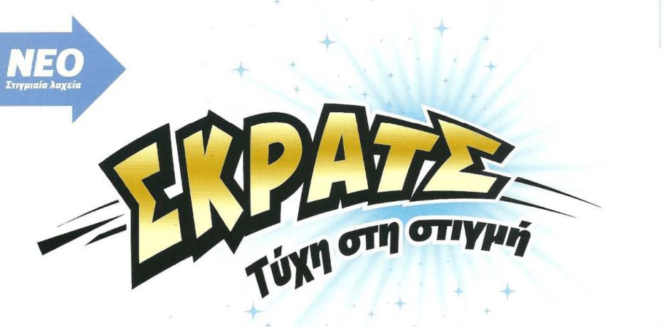 ΣΚΡΑΤΣ